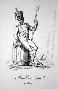пехотный артиллерист 1804