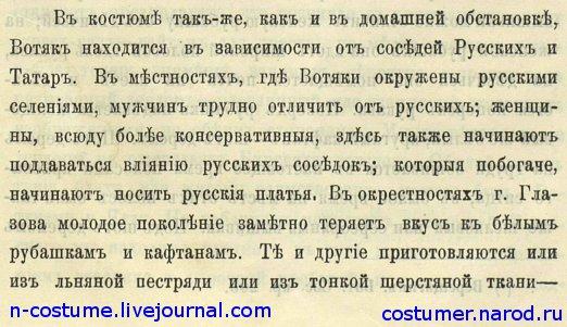 Удмуртские костюмы