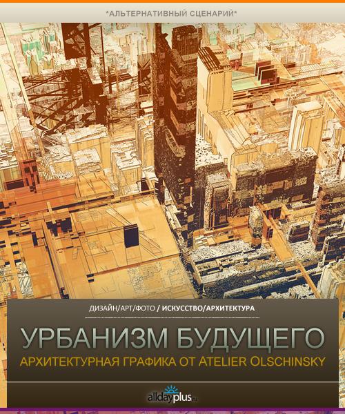 Архитектурно-урбанистическая графика от Atelier Olschinsky