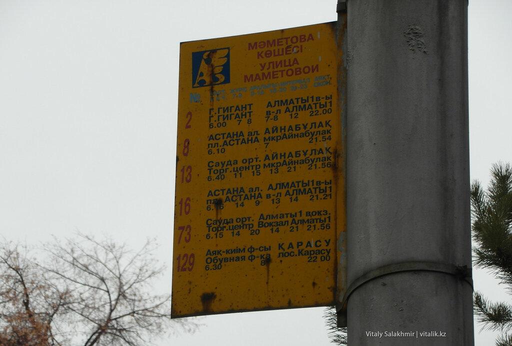 Автобусное расписание Алматы.