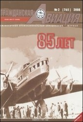 Журнал Гражданская авиация №2 2008