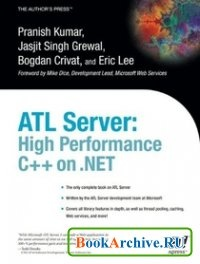 Книга ATL Server: High Performance C++ on .NET