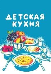 Книга Детская кухня: питание ребёнка от 1 года до 3 лет