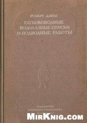Книга Глубоководные водолазные спуски и подводные работы