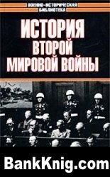 Книга История Второй Мировой войны