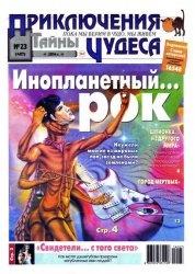 Журнал Приключения, тайны, чудеса №23 2014