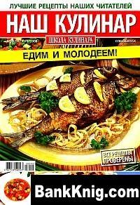 "Журнал ""Наш кулинар. Спецвыпуск"" № 10 (2008)"