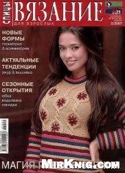 Вязание для взрослых (спицы) №2 2007