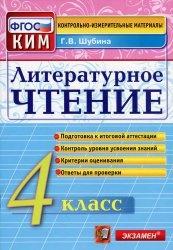 Книга Литературное чтение. 4 класс. Контрольно-измерительные материалы