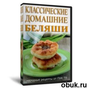 Книга Классические домашние беляши (2013) HD