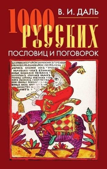 Книга Владимир Даль 1000 РУССКИХ ПОСЛОВИЦ И ПОГОВОРОК