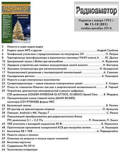Книга Журнал: Радиоаматор №11-12 (251) (ноябрь-декабрь 2014)