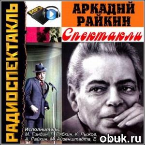 Константин Райкин Вечер с Достоевским - Спектакли - Афиша