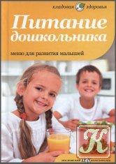 Книга Книга Питание дошкольника. Меню для развития малышей