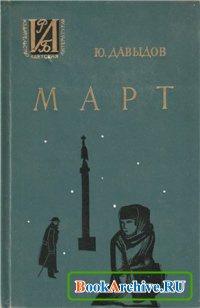 Книга Март
