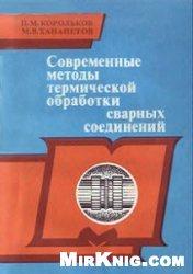Книга Современные методы термической обработки сварных соединений