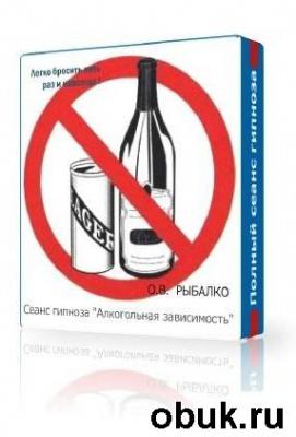 Рыбалко О. В. - Алкогольная зависимость (Сеанс гипноза)