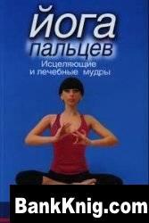 Книга Сергей Крутов - Йога пальцев. Исцеляющие и лечебные мудры djvu 50,94Мб