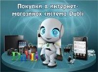 Книга Покупки в интернет-магазинах система Dubli (2012) DVDRip mpg 725,99Мб