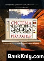 """Книга Система """"великолепная семерка"""" Скотта Келби для Adobe Photoshop CS3"""