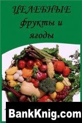 Книга Целебные фрукты и ягоды