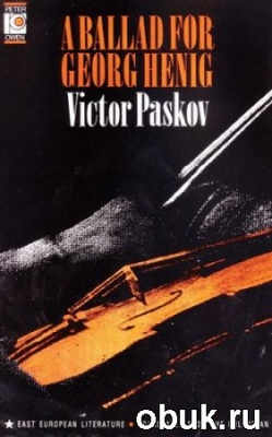 Виктор Пасков - Баллада о Георге Хениге (Аудиокнига)