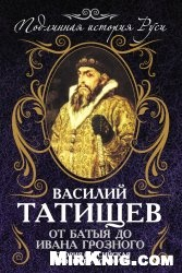 Книга От Батыя до Ивана Грозного. История Российская во всей ее полноте
