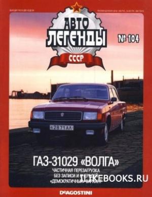 Журнал Автолегенды СССР №104 (январь 2013)