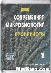 Современная микробиология. В 2-х томах. Том 2. Прокариоты