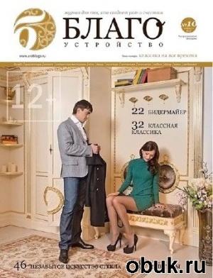 Журнал Благоустройство №10 (ноябрь 2012)