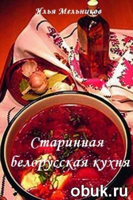 Книга Старинная белорусская кухня