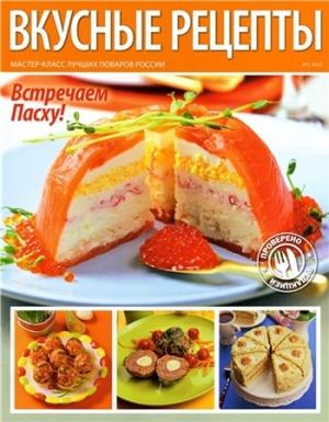 Книга Вкусные рецепты № 3 2012