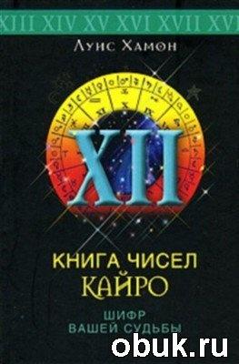 Книга Книга чисел Кайро. Шифр вашей судьбы