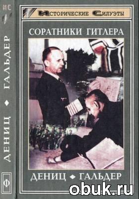 Книга Соратники Гитлера