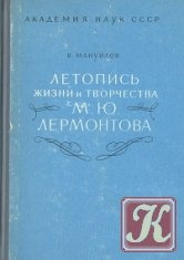 Книга Летопись жизни и творчества М.Ю. Лермонтова