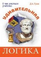 Книга Удивительная логика fb2 pdf 2,8Мб