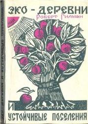 Книга Эко-деревни и устойчивые поселения