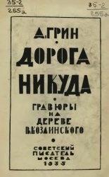 Книга Дорога никуда
