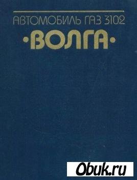 """Книга Автомобиль ГАЗ-3102 """"Волга"""". Устройство, техническое обслуживание и ремонт"""