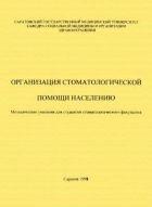 Книга Организация стоматологической помощи населению