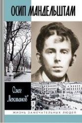 Книга Осип Мандельштам: Жизнь поэта