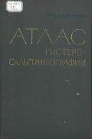 Книга Атлас гистеросальпингографии djvu 13,4Мб