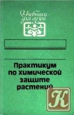 Книга Практикум по химической защите растений