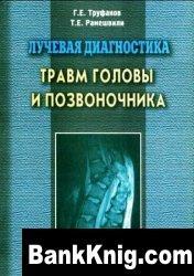 Лучевая диагностика травм головы и позвоночника djvu 7,87Мб