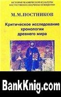 Книга Критическое исследование хронологии древнего мира. Том 2. Библия. pdf  11,91Мб