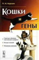 Книга Кошки и гены djvu 2,05Мб