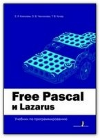 Книга Free Pascal и Lazarus. Учебник по программированию  Free Pascal и Lazarus. Учебник по программированию pdf 5Мб