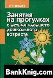 Книга Занятия на прогулках с детьми младшего дошкольного возраста djvu 1,56Мб