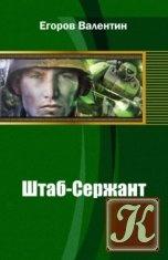 Книга Штаб-Сержант