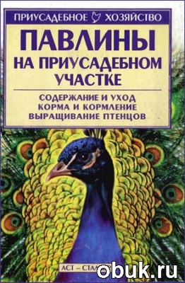 С.П. Бондаренко. Павлины на приусадебном участке